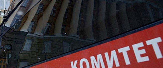 СК открыл телефонную линию для приёма сообщений о давлении на бизнес